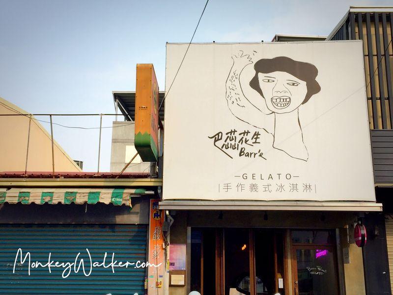 雲林斗六巴蕊花生義式冰淇淋Gelato