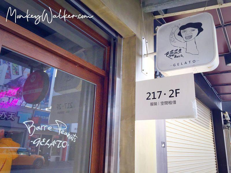 雲林斗六巴蕊花生義式冰淇淋Gelato大門