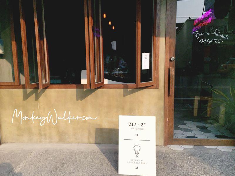 斗六巴蕊花生義式冰淇淋,大門口小招牌很有歐洲感。