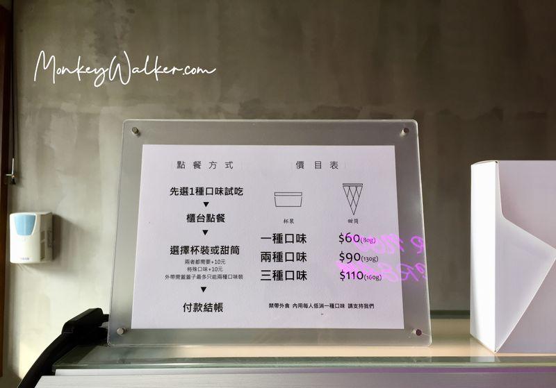 斗六巴蕊花生義式冰淇淋的價格