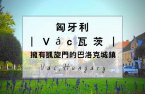 匈牙利Vác瓦茨(瓦茲),布達佩斯北方的避暑勝地,亞洲人少當天來回一 日遊也沒問題。