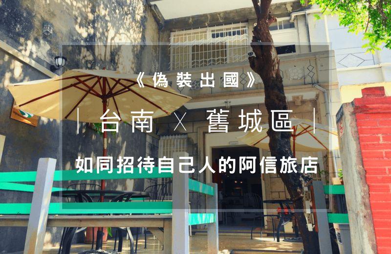阿信輕旅台南店A Shin Tainan Hostel,是一家保有老宅氛圍的青年旅店,外面小庭院有顆歷史悠久楊桃樹,還有幾隻貪吃的松鼠們走動跳躍,旅店的人員都很熱情親切;地理位置便利,旁邊就是孔廟商圈,府城當地有名的保哥黑輪、炒泡麵就在旁邊,前往主要景點也都不遠。