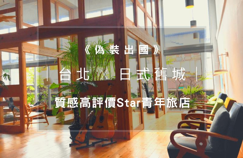Star Hostel Taipei Main Station 信星青年旅館,外面是老台北舊城區域,走進去彷彿來到日式質感咖啡館空間。