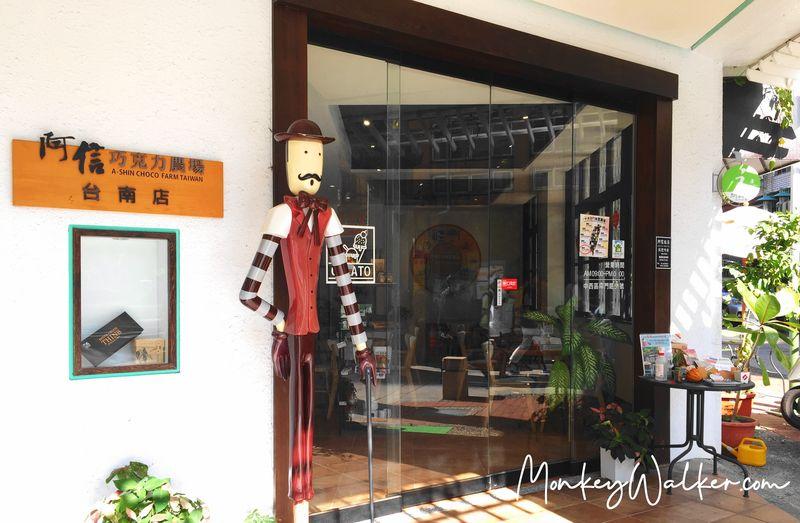 阿信巧克力農場台南店,位在孔廟對面非常好找。