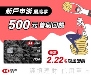 匯豐HSBC-現金回饋御璽卡,海外現金回饋2.22%