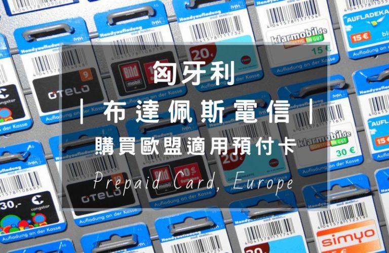 如何在匈牙利布達佩斯購買預付卡(網卡)?不用綁合約,開通歐盟區漫遊,旅遊時透過App方便儲值(Top up)。