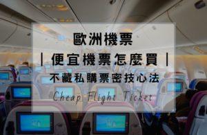 怎麼買便宜機票?13招搶購密技心法讓你輕鬆懂。