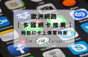 歐洲網卡(Europe Sim Card)推薦,統整歐洲多國(跨國)網卡優缺點,不管吃到飽或通話需求,懶人包一次給你,看完就會選擇。