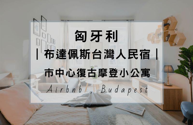 匈牙利布達佩斯的台灣人民宿Airbnb,隱身市中心復古又摩登的小公寓。