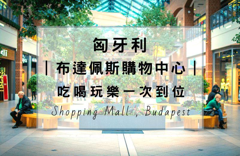 布達佩斯購物中心-統整布達佩斯市中心內、外的百貨公司,購物狂愛血拚的你絕對不能錯過。