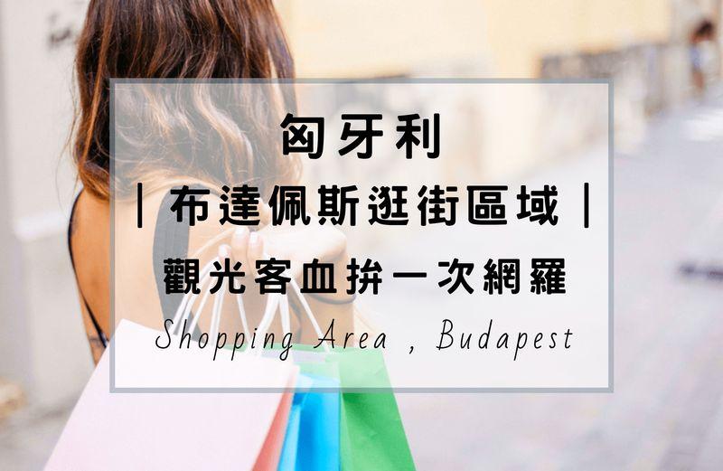 布達佩斯哪裡可以逛街購物?這篇整理5大區域,身為觀光客的你一次網羅全部。