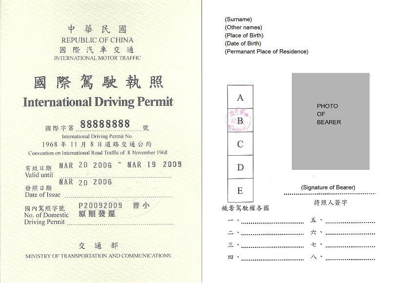 台灣的國際駕照示意圖