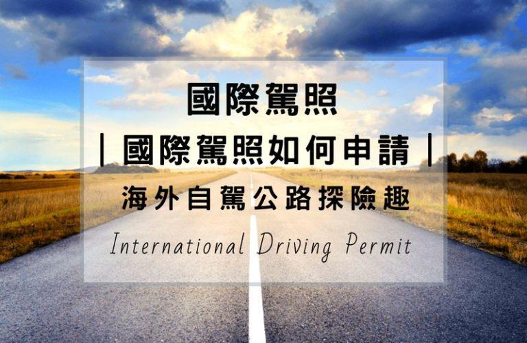 國際駕照如何申請?匈牙利、歐洲其他國家也適用嗎?看完就知道。
