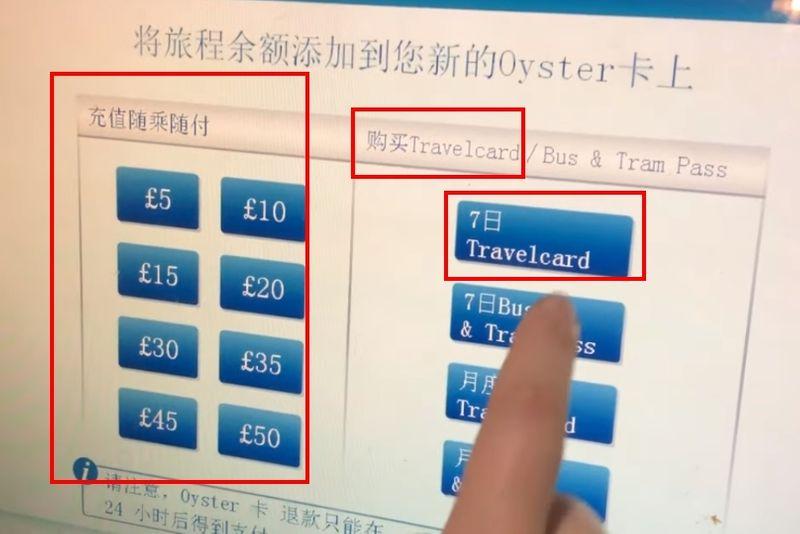 使用自動售票機購買Oyster Card與儲值7日Travelcard