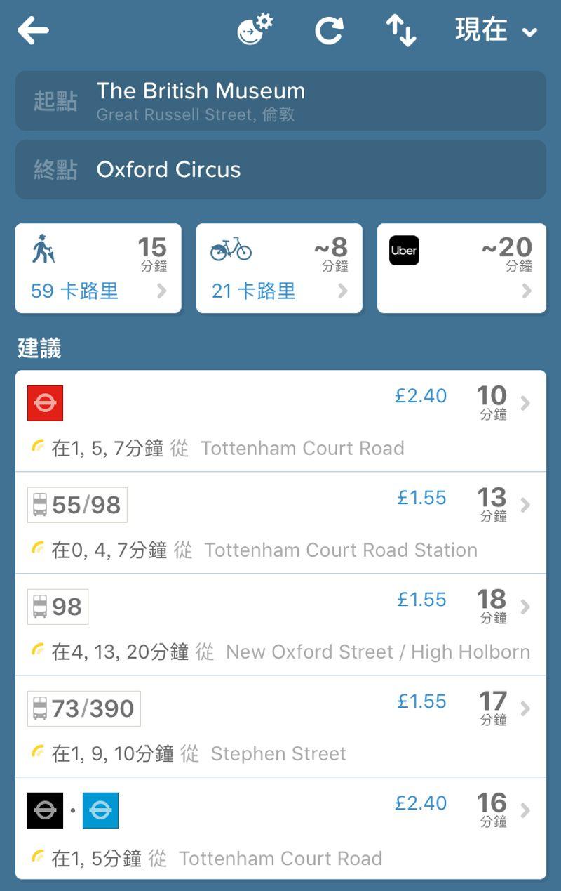 英國倫敦市中心最精準好用的交通App-Citymapper