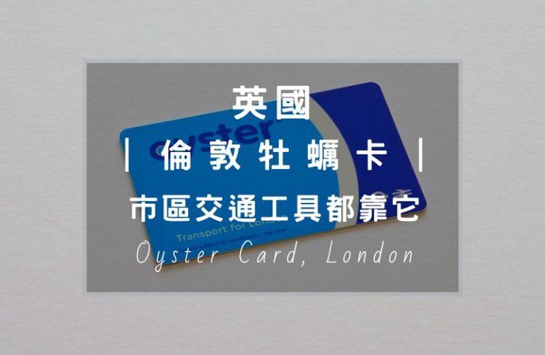 來到英國倫敦自助旅行,必買oyster card,依照個人停留時間儲值或買多日旅遊券,非常划算替你省下一筆交通費。