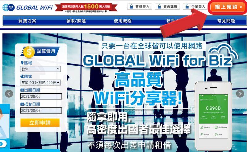 如何線上訂GLOBAL WiFi ?