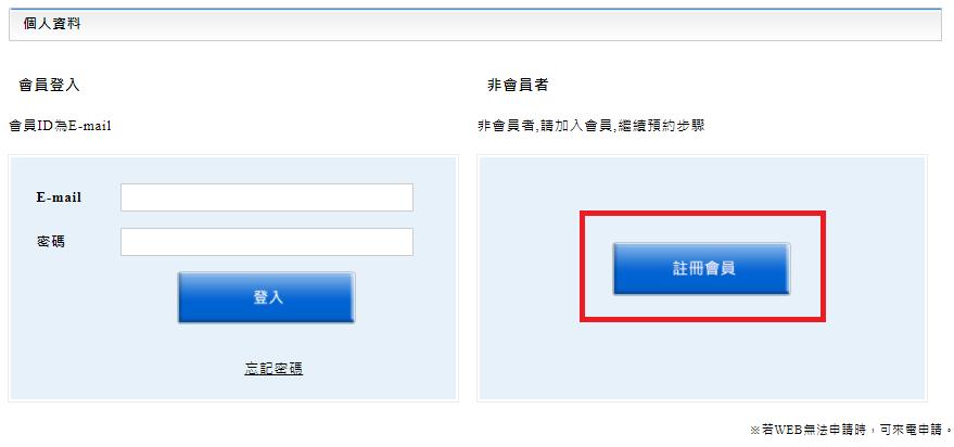 第一次使用GLOBAL WiFi記得註冊會員。