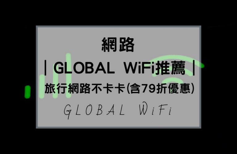 """Global WiFi分享器推薦,承襲日商公司的嚴謹與品質,還有客服多元管道,重點""""免手續費"""",文中還提供79折專屬優惠以及寄件免運費,出國旅遊不要忘記這個好康。"""