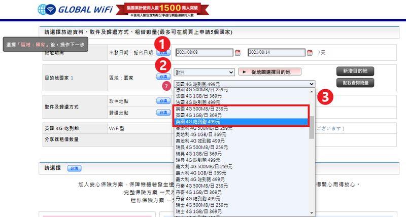GLOBAL WiFi官網預訂資訊清楚,這邊以英國倫敦吃到飽分享器舉例。