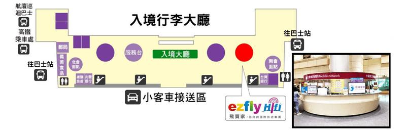 Global WiFi機場據點:桃園機場第二航廈:1樓入境大廳