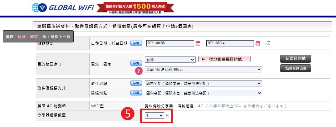 選擇GLOBAL WiFi分享器的數量
