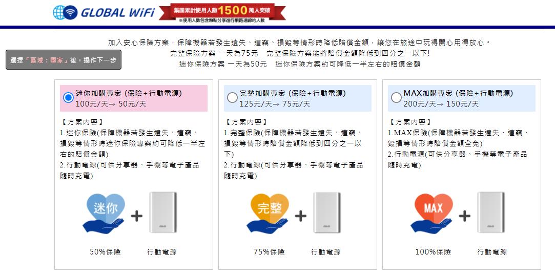 GLOBAL WiFi也提供加購保險方案。