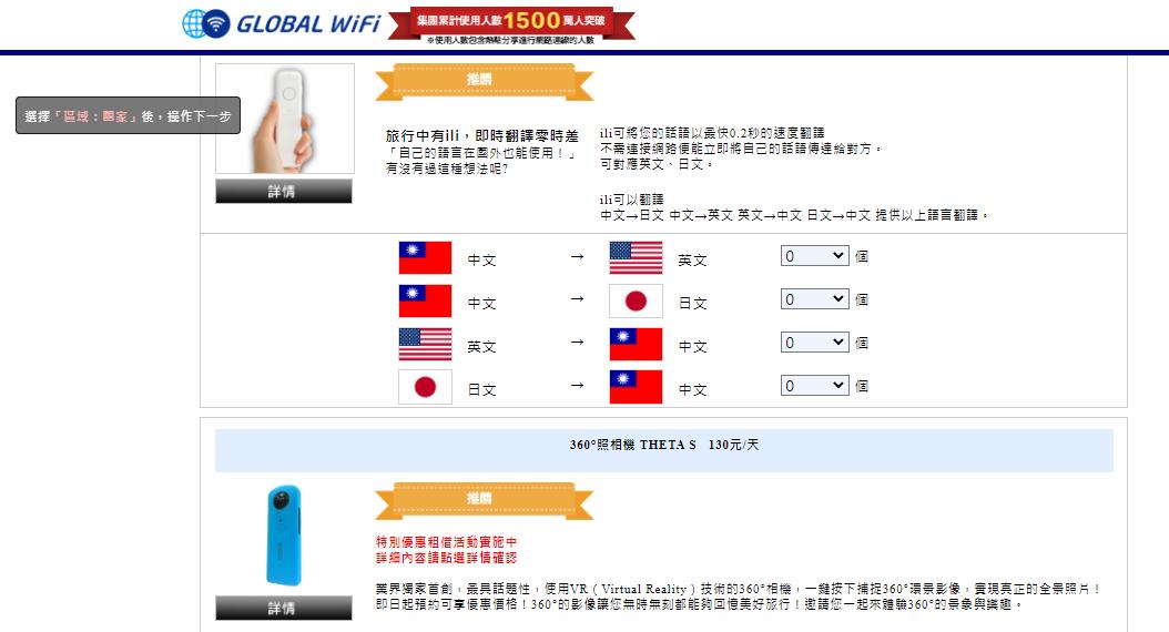 出國害怕不會講英文,GLOBAL WiFi有加購翻譯機服務。