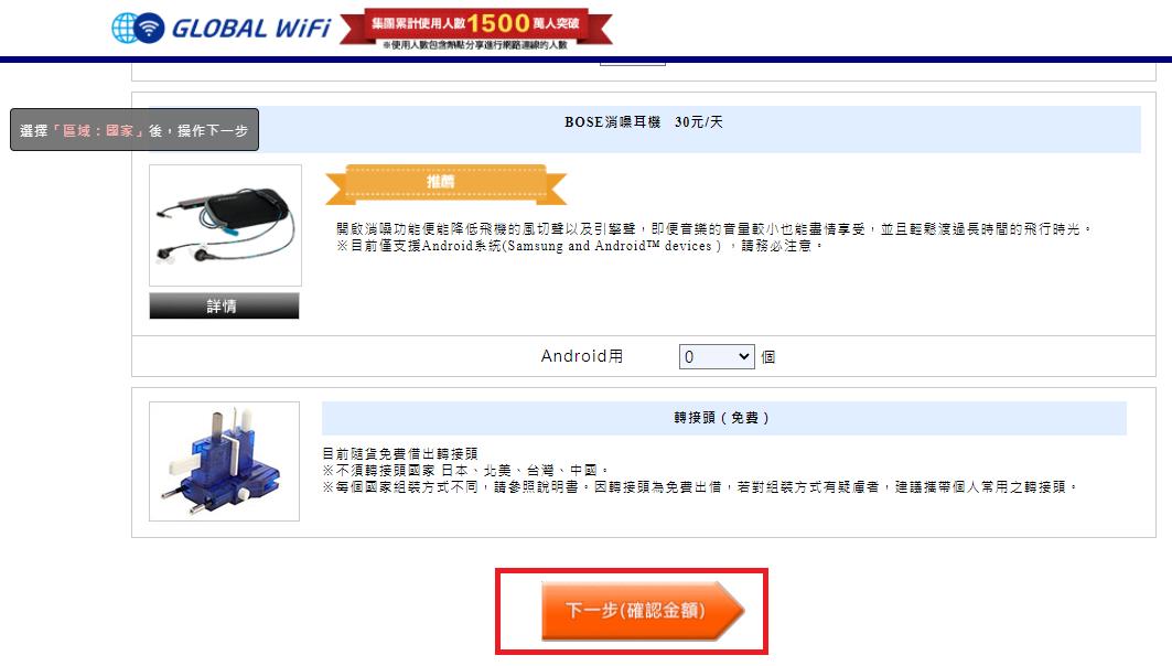 GLOBAL WiFi還有BOSE消噪耳機、轉接頭租借服務。