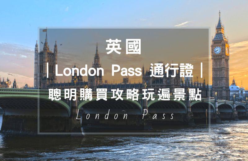 London Pass倫敦通行證,省錢購買攻略,帶你玩遍80幾個熱門景點。這張卡評價很好,已經成為前往倫敦被買的神卡之一。