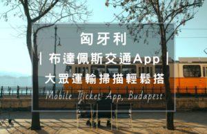 如何購買與使用布達佩斯交通App?透過App可以直接購買交通卡(Travelcards)24小時以上的有效期限Pass,也能購買機場巴士100E直達車,直接上車掃描就可以,很方便。