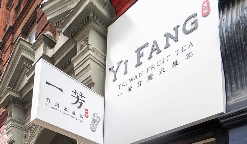 倫敦中國城也有台灣味的一芳水果茶。