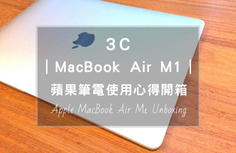 Apple MacBook Air M1開箱與評價,針對新手從Windows轉到蘋果筆電系統的面向去分享,整理這一篇新手可能會遇到的問題,讓你輕鬆入手。